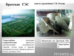 Братская ГЭС одна из крупнейших ГЭС России Гидротурбина - лопастный гидравлическ