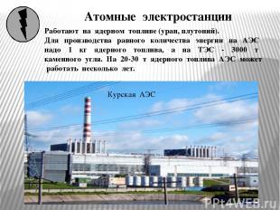 Атомные электростанции Курская АЭС Работают на ядерном топливе (уран, плутоний).