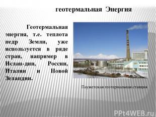 геотермальная Энергия Геотермальная энергия, т.е. теплота недр Земли, уже исполь