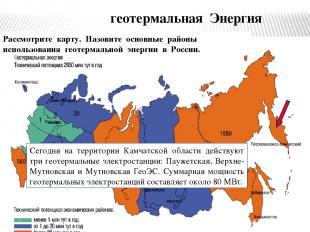 геотермальная Энергия Рассмотрите карту. Назовите основные районы использования