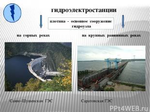 гидроэлектростанции на горных реках Саяно-Шушенская ГЭС на крупных равнинных рек
