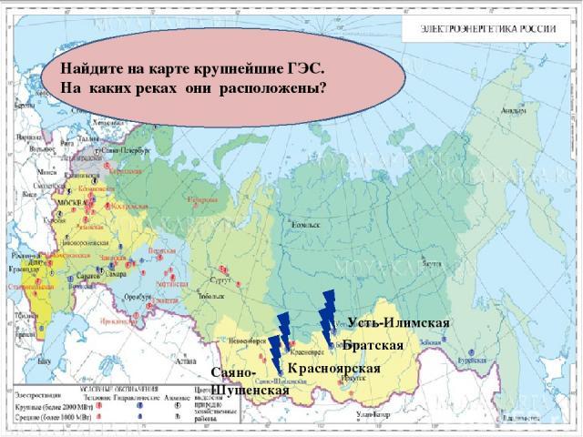 Найдите на карте крупнейшие ГЭС. На каких реках они расположены? Саяно-Шушенская Красноярская Братская Усть-Илимская
