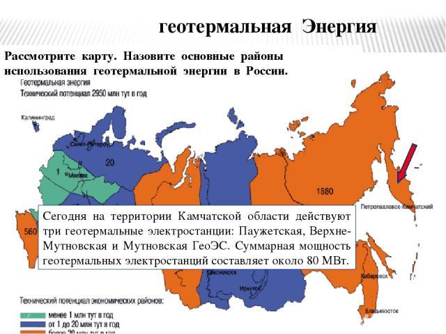 геотермальная Энергия Рассмотрите карту. Назовите основные районы использования геотермальной энергии в России. Сегодня на территории Камчатской области действуют три геотермальные электростанции: Паужетская, Верхне-Мутновская и Мутновская ГеоЭС. Су…