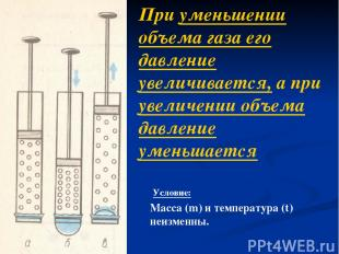 При уменьшении объема газа его давление увеличивается, а при увеличении объема д