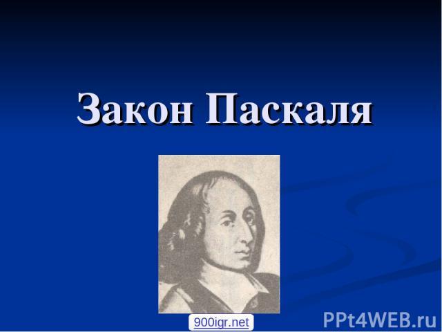 Закон Паскаля 900igr.net