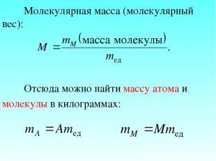Молекулярная масса (молекулярный вес): Отсюда можно найти массу атома и молекулы