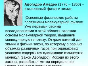 Авогадро Амедео (1776 – 1856) – итальянский физик и химик. Основные физические р