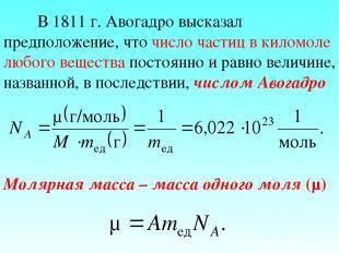 В 1811 г. Авогадро высказал предположение, что число частиц в киломоле любого ве
