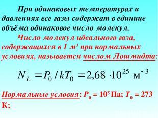 При одинаковых температурах и давлениях все газы содержат в единице объёма одина