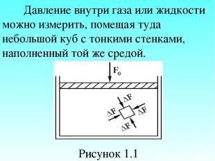 Давление внутри газа или жидкости можно измерить, помещая туда небольшой куб с т