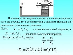 Поскольку оба поршня являются стенками одного и того же сосуда, то в соответстви