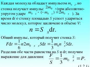 Каждая молекула обладает импульсом m0υx, но стенка получает импульс (при абсолют
