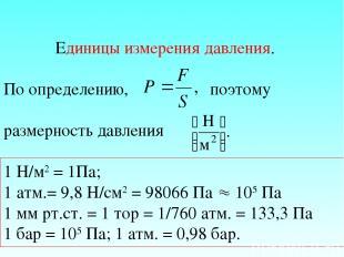 Единицы измерения давления. По определению, поэтому размерность давления 1 Н/м2
