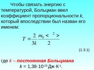 Чтобы связать энергию с температурой, Больцман ввел коэффициент пропорциональнос