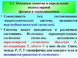 1.1. Основные понятия и определения молекулярной физики и термодинамики Совокупн