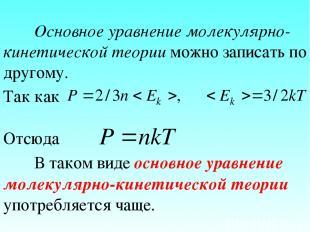 Основное уравнение молекулярно-кинетической теории можно записать по другому. Та