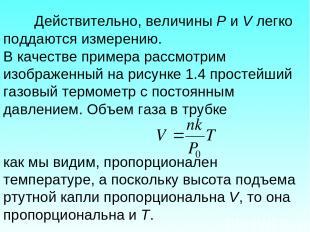 Действительно, величины P и V легко поддаются измерению. В качестве примера расс