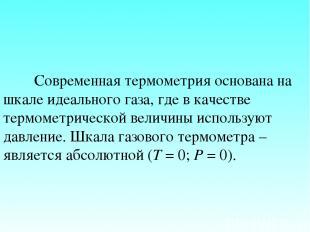 Современная термометрия основана на шкале идеального газа, где в качестве термом