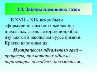 1.4. Законы идеальных газов В XVII – XIX веках были сформулированы опытные закон