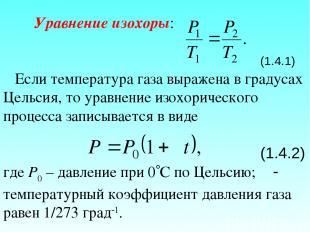 Уравнение изохоры: (1.4.1) Если температура газа выражена в градусах Цельсия, то