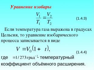 Уравнение изобары (1.4.3) Если температура газа выражена в градусах Цельсия, то