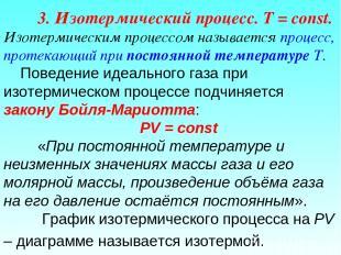 3. Изотермический процесс. T = const. Изотермическим процессом называется процес