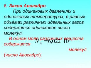 6. Закон Авогадро. При одинаковых давлениях и одинаковых температурах, в равных