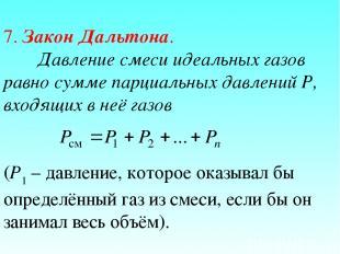 7. Закон Дальтона. Давление смеси идеальных газов равно сумме парциальных давлен