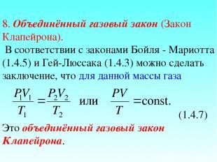 8. Объединённый газовый закон (Закон Клапейрона). В соответствии с законами Бойл