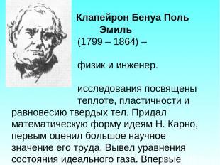 Клапейрон Бенуа Поль Эмиль (1799 – 1864) – французский физик и инженер. Физическ