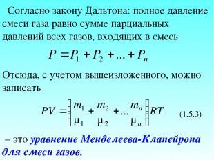 Согласно закону Дальтона: полное давление смеси газа равно сумме парциальных дав