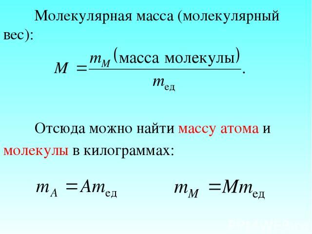 Молекулярная масса (молекулярный вес): Отсюда можно найти массу атома и молекулы в килограммах: