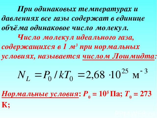 При одинаковых температурах и давлениях все газы содержат в единице объёма одинаковое число молекул. Число молекул идеального газа, содержащихся в 1 м3 при нормальных условиях, называется числом Лошмидта: Нормальные условия: P0 = 105 Па; Т0 = 273 К;…