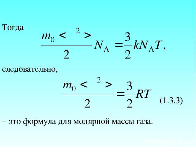 Тогда следовательно, (1.3.3) – это формула для молярной массы газа.