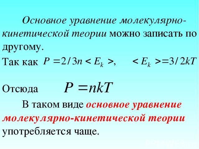Основное уравнение молекулярно-кинетической теории можно записать по другому. Так как Отсюда В таком виде основное уравнение молекулярно-кинетической теории употребляется чаще.