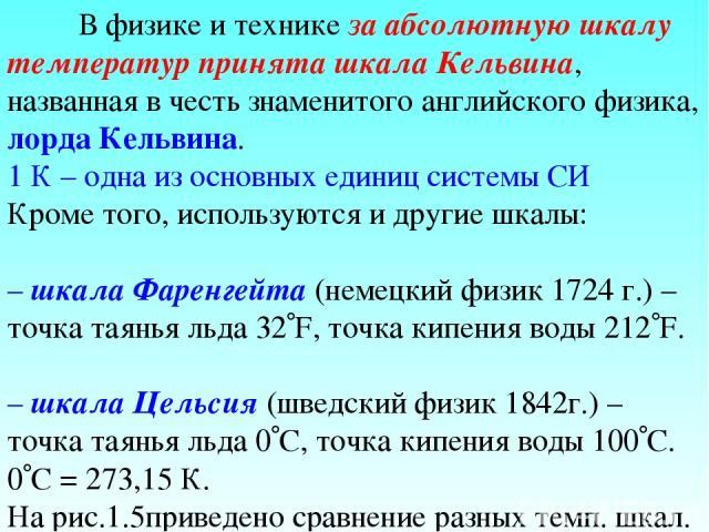 В физике и технике за абсолютную шкалу температур принята шкала Кельвина, названная в честь знаменитого английского физика, лорда Кельвина. 1 К – одна из основных единиц системы СИ Кроме того, используются и другие шкалы: – шкала Фаренгейта (немецки…