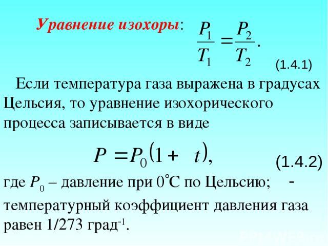 Уравнение изохоры: (1.4.1) Если температура газа выражена в градусах Цельсия, то уравнение изохорического процесса записывается в виде (1.4.2) где Р0 – давление при 0 С по Цельсию; α температурный коэффициент давления газа равен 1/273 град 1.