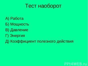Тест наоборот А) Работа Б) Мощность В) Давление Г) Энергия Д) Коэффициент полезн