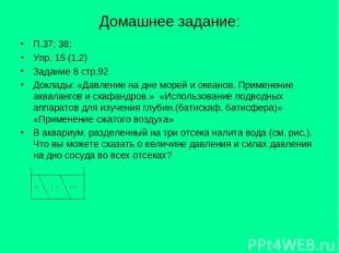 Домашнее задание: П.37; 38; Упр. 15 (1,2) Задание 8 стр.92 Доклады: «Давление на