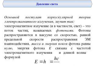 Давление света Основной постулат корпускулярной теории электромагнитного излучен