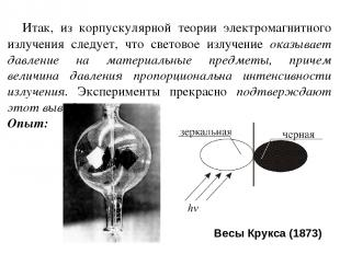 Итак, из корпускулярной теории электромагнитного излучения следует, что световое