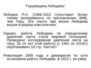 """""""Герцовщина Лебедева"""". Лебедев П.Н. (1866-1912 гг)поставил более тонкие эксперим"""