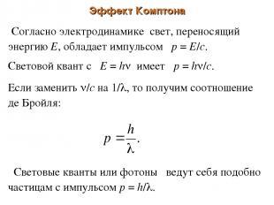 Эффект Комптона Согласно электродинамике свет, переносящий энергию Е, обладает и