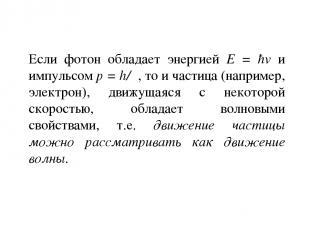 Если фотон обладает энергией E = ħv и импульсом p = h/λ, то и частица (например,