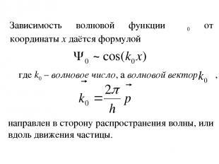 Зависимость волновой функции Ψ0 от координаты х даётся формулой где k0 – волново