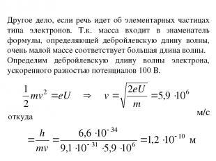 Другое дело, если речь идет об элементарных частицах типа электронов. Т.к. масса