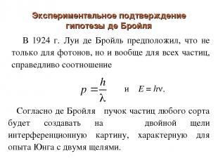 Экспериментальное подтверждение гипотезы де Бройля В 1924 г. Луи де Бройль предп