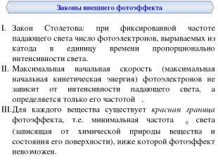 Законы внешнего фотоэффекта Закон Столетова: при фиксированной частоте падающего