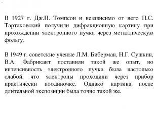 В 1927 г. Дж.П. Томпсон и независимо от него П.С. Тартаковский получили дифракци