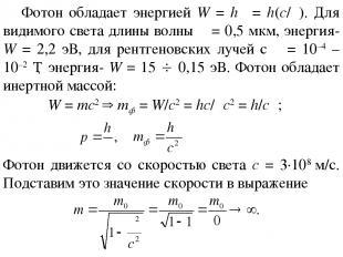 Фотон обладает энергией W = hν = h(c/λ). Для видимого света длины волны λ = 0,5